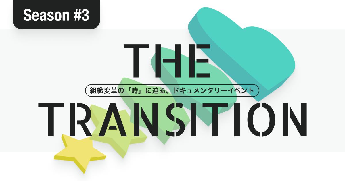 THE TRANSITIONシーズン3